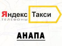 Телефоны Яндекс такси в городе Анапа