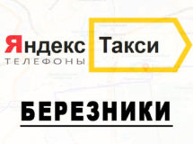 Телефоны Яндекс такси в городе Березники