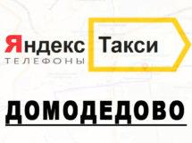 Телефоны Яндекс такси в городе Домодедово