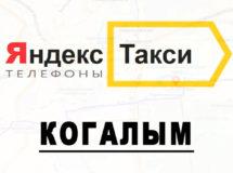 Телефоны Яндекс такси в городе Когалым