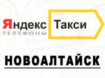Телефоны Яндекс такси в городе Новоалтайск