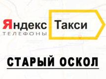 Телефоны Яндекс такси в городе Старый Оскол