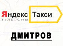 Телефоны Яндекс такси в городе Дмитров