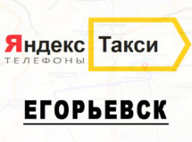 Телефоны Яндекс такси в городе Егорьевск