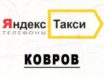 Телефоны Яндекс такси в городе Ковров