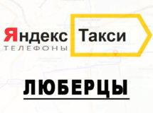 Телефоны Яндекс такси в городе Люберцы