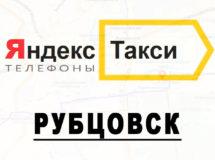 Телефоны Яндекс такси в городе Рубцовск