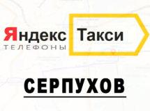 Телефоны Яндекс такси в городе Серпухов