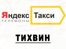 Телефоны Яндекс такси в городе Тихвин