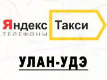 Телефоны Яндекс такси в городе Улан-Удэ