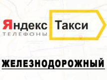 Телефоны Яндекс такси в городе Железнодорожный