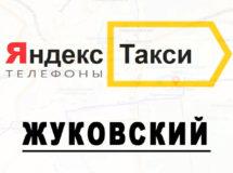 Телефоны Яндекс такси в городе Жуковский
