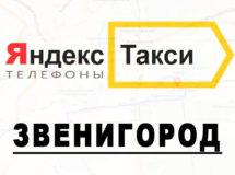 Телефоны Яндекс такси в городе Звенигород