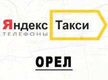 Телефоны Яндекс такси в городе Орел