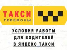 Условия работы для водителей в Яндекс Такси