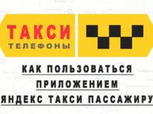 Как пользоваться приложением Яндекс такси пассажиру?