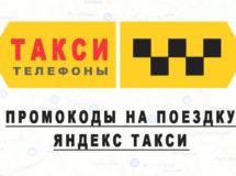 Промокод Яндекс GO такси — получить скидку на поездку
