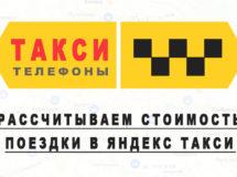 Рассчитываем стоимость поездки в Яндекс Такси онлайн