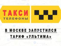 В Москве запустился тариф «Ультима»