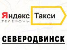 Телефоны Яндекс такси в городе Северодвинск