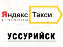 Телефоны Яндекс такси в городе Уссурийск