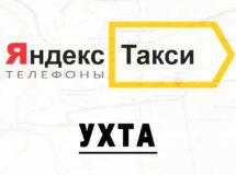 Телефоны Яндекс такси в городе Ухта