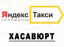 Телефоны Яндекс такси в городе Хасавюрт