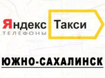 Телефоны Яндекс такси в городе Южно-Сахалинск