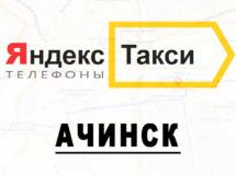 Телефоны Яндекс такси в городе Ачинск