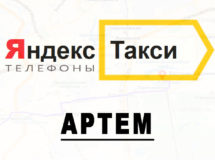 Телефоны Яндекс такси в городе Артем