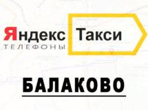 Телефоны Яндекс такси в городе Балаково
