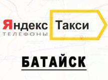 Телефоны Яндекс такси в городе Батайск