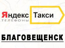 Телефоны Яндекс такси в городе Благовещенск