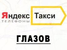 Телефоны Яндекс такси в городе Новошахтинск