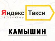 Телефоны Яндекс такси в городе Камышин