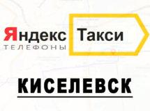Телефоны Яндекс такси в городе Киселевск