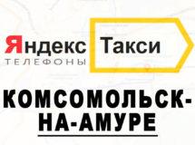 Телефоны Яндекс такси в городе Комсомольск-на-Амуре