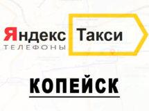 Телефоны Яндекс такси в городе Копейск