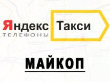 Телефоны Яндекс такси в городе Майкоп