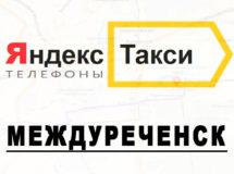 Телефоны Яндекс такси в городе Междуреченск