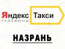 Телефоны Яндекс такси в городе Назрань