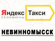 Телефоны Яндекс такси в городе Невинномысск
