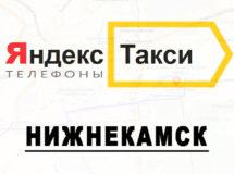 Телефоны Яндекс такси в городе Нижнекамск