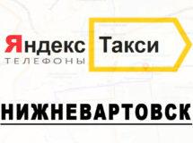 Телефоны Яндекс такси в городе Нижневартовск
