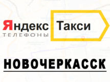 Телефоны Яндекс такси в городе Новочеркасск