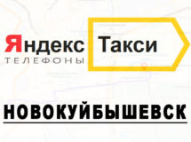 Телефоны Яндекс такси в городе Новокуйбышевск