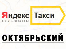 Телефоны Яндекс такси в городе Октябрьский