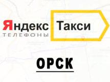 Телефоны Яндекс такси в городе Орск