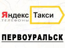 Телефоны Яндекс такси в городе Первоуральск