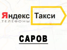 Телефоны Яндекс такси в городе Саров